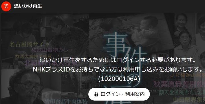 NHK-plus