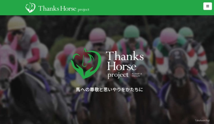 引退馬支援Thanks Horse Project