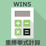 WIN5 重勝単式計算機