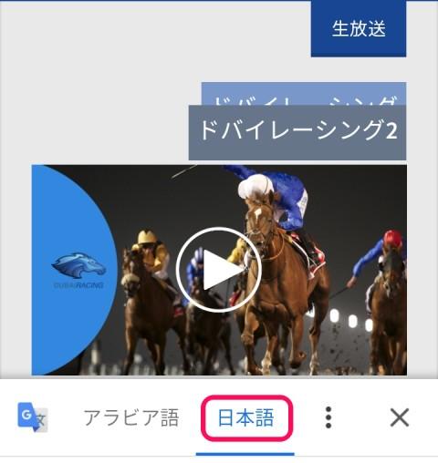 スマホのChromeで日本語に翻訳DWCMeeting