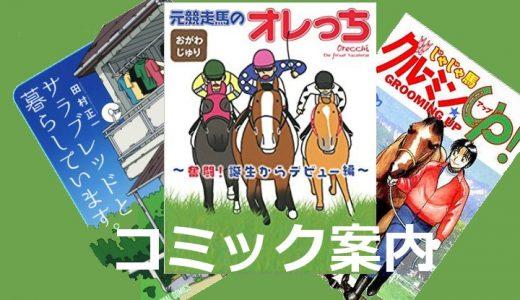 乗馬・競馬がテーマのコミック