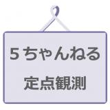 アイキャッチ5チャンネルスレ