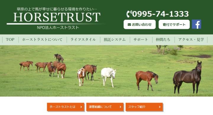引退馬支援ホーストラスト