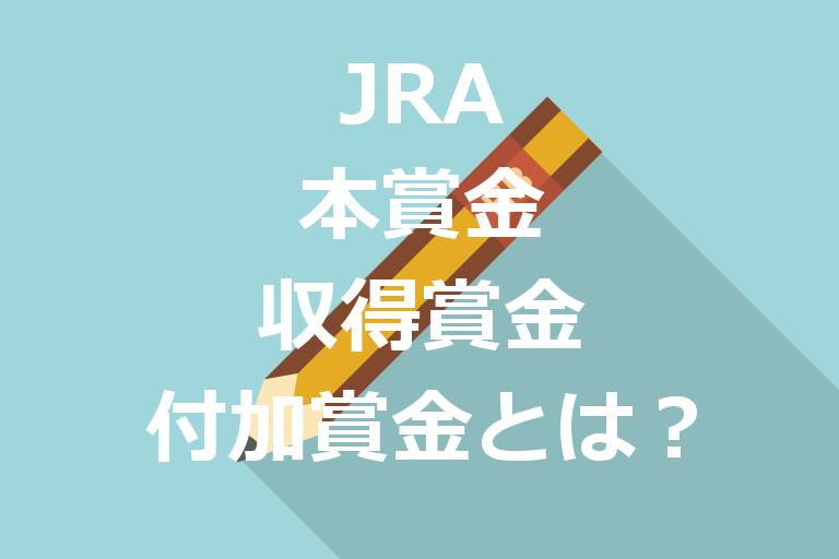 JRAの賞金体系 本賞金・収得賞金の違い
