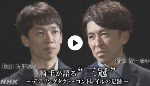 ジャパンカップ 2020 三強三冠馬 特集番組・動画