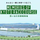 思い出の京都競馬場