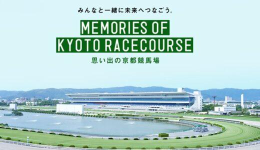 京都競馬場Twitter、改修入り前の特設ページ、動画まとめ