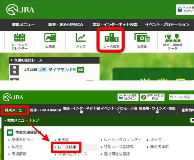 JRAサイトパソコン版 レース結果・動画へのリンク