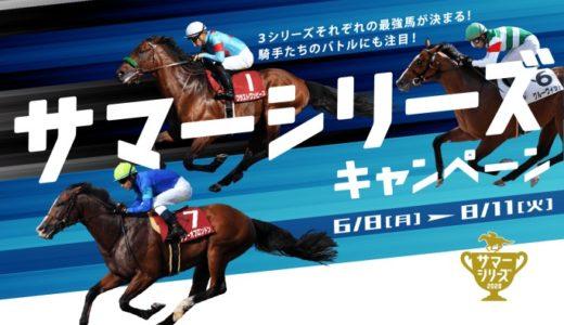 JRAサマーシリーズ2020キャンペーン 8月11日まで