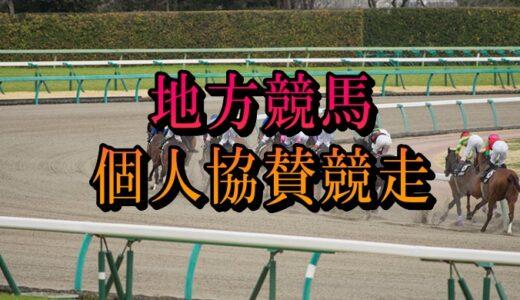 地方競馬でレースタイトルをつけられる『個人協賛競走』