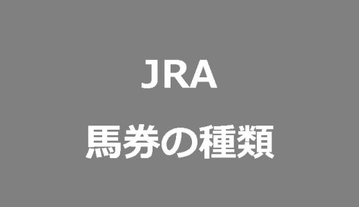JRAの馬券の種類