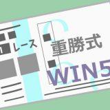 Win5重勝単勝式勝馬投票法