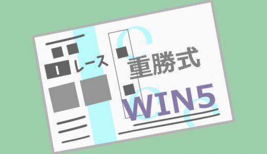 WIN5 5レースの勝ち馬を予想する重勝単勝式馬券【馬券の種類】