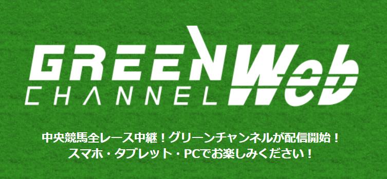 中央競馬放送グリーンチャンネル
