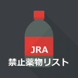 JRAの禁止薬物リスト・規程・競馬法