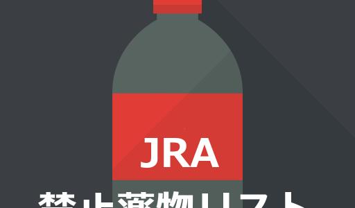 JRAの禁止薬物リスト・規程条項
