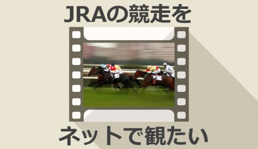 JRA中央競馬中継をネットで観る方法 無料ライブ配信もたまにある