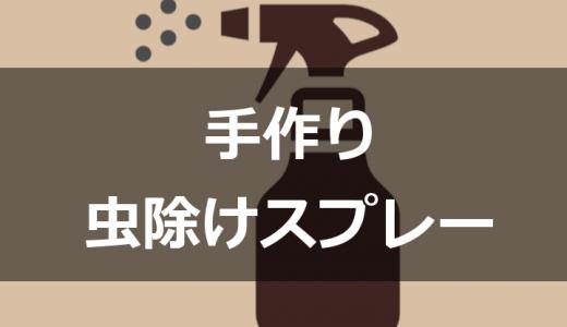 虫除けスプレーレシピの紹介