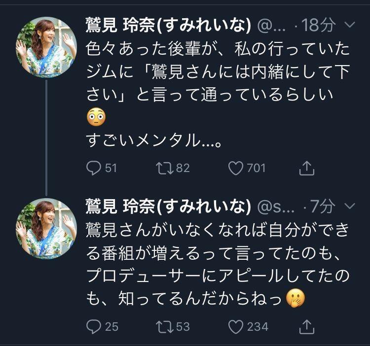 鷲見玲奈6月6日ツイート