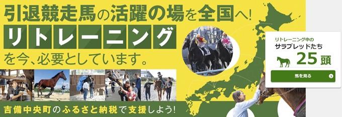 サラブリトレーニングジャパン サンクスホースプラットフォーム