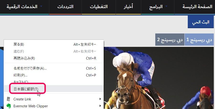 Chromeで日本語に翻訳DWCMeeting