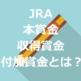 JRAの本賞金・収得賞金・付加賞金・獲得賞金・報奨金それぞれの意味