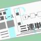 三連単の考え方と点数計算法 BOX/ながし/マルチ【馬券の種類】